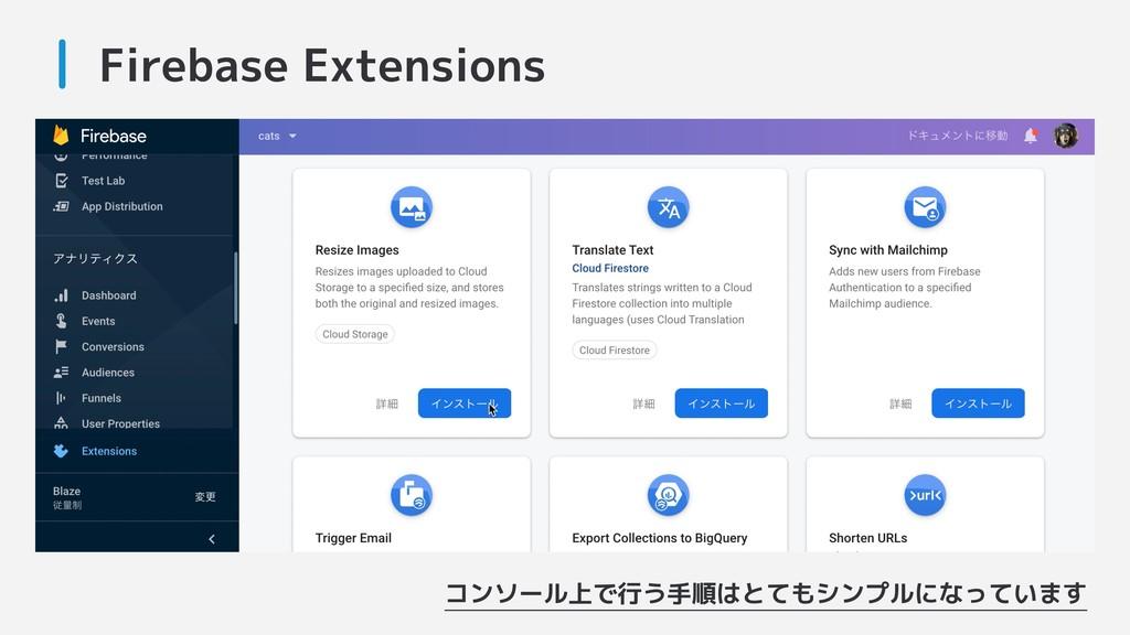 Firebase Extensions コンソール上で行う手順はとてもシンプルになっています