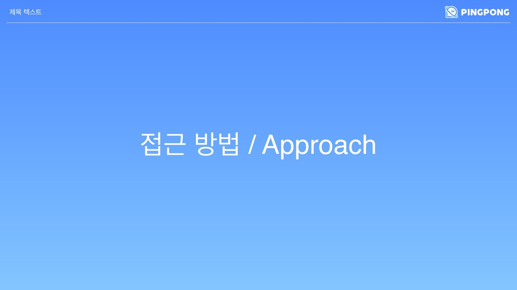 Ӕ ߑߨ / Approach ઁݾ ఫझ