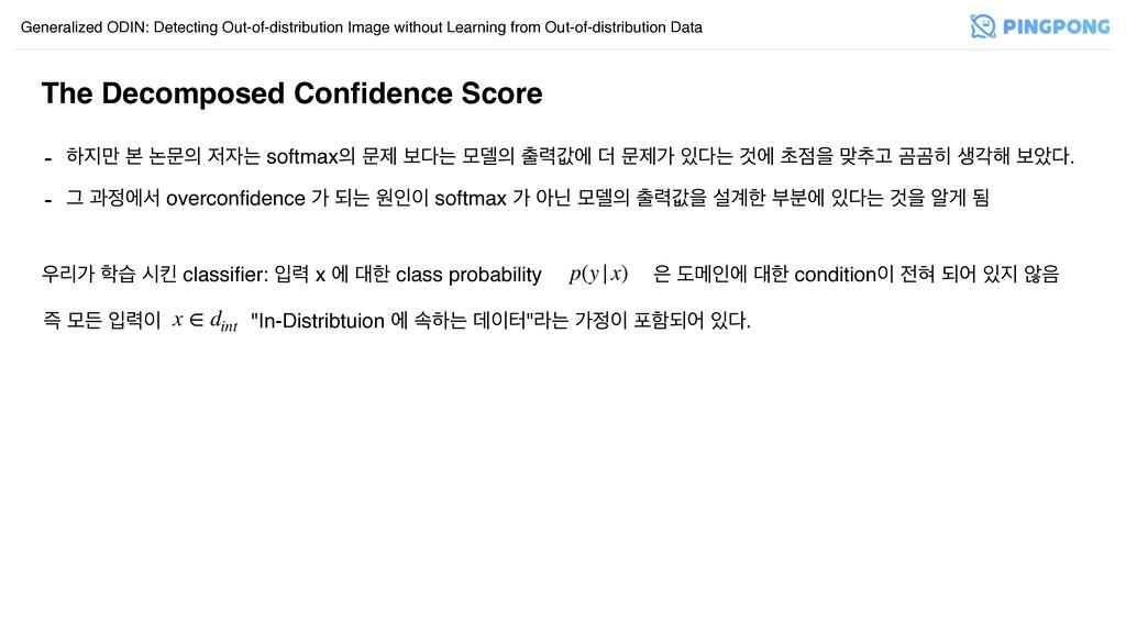 The Decomposed Confidence Score - ೞ݅ ࠄ ֤ޙ ח ...