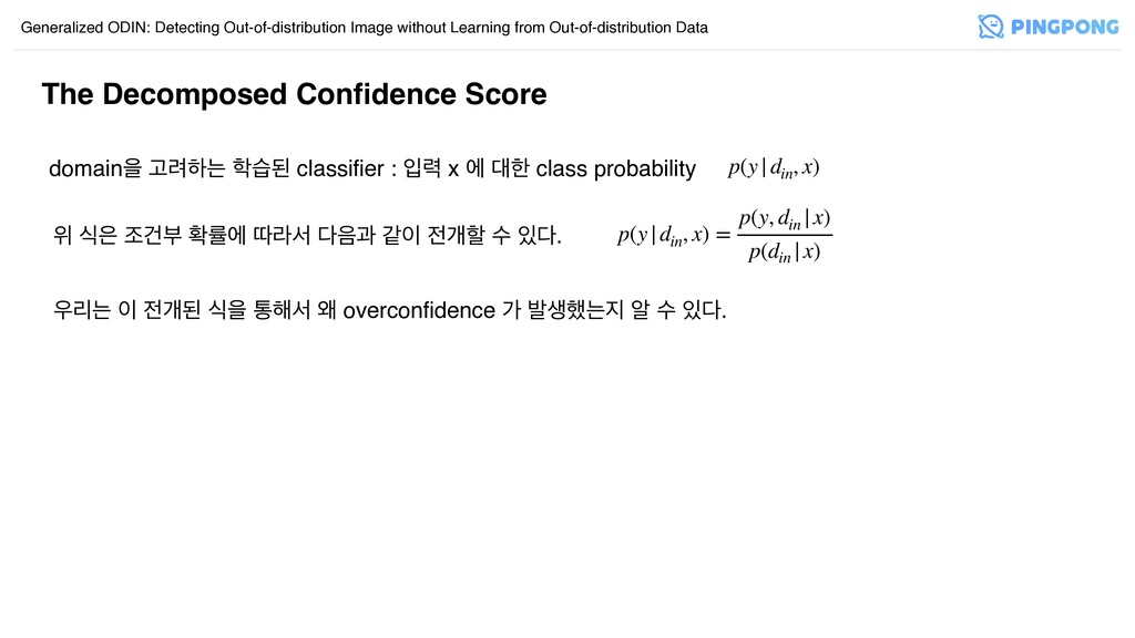 The Decomposed Confidence Score p(y|d in , x) do...