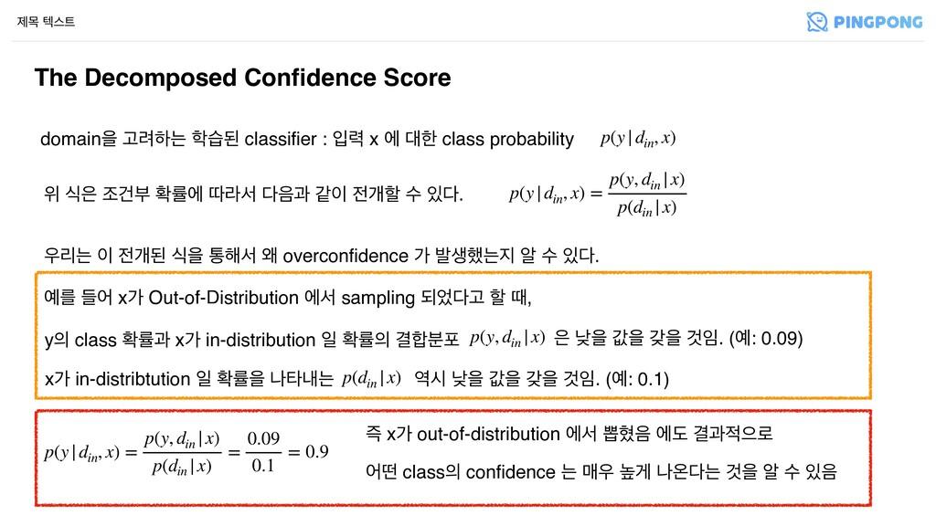 ઁݾ ఫझ The Decomposed Confidence Score p(y|d in ...