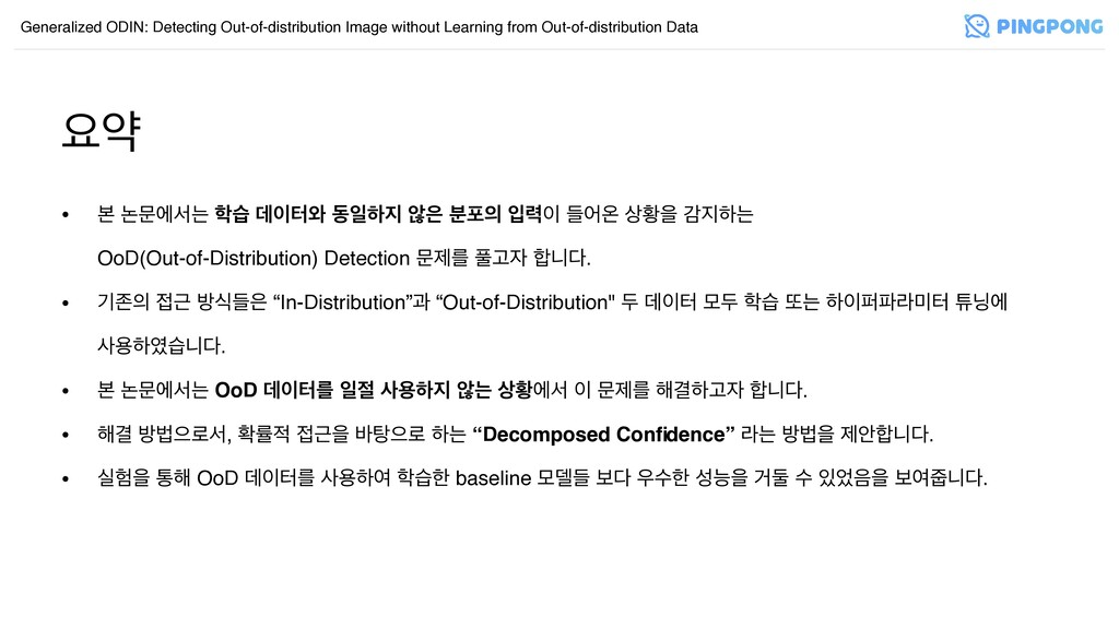 ਃড Generalized ODIN: Detecting Out-of-distribut...