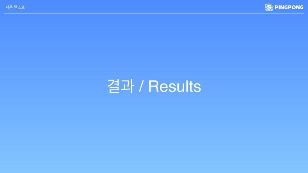 Ѿҗ / Results ઁݾ ఫझ