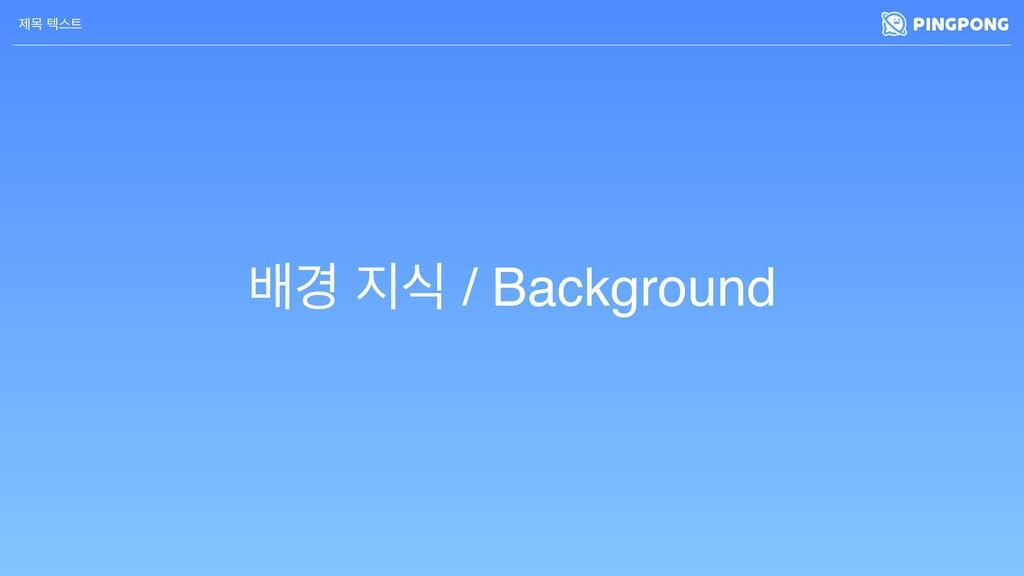 ߓ҃ ध / Background ઁݾ ఫझ