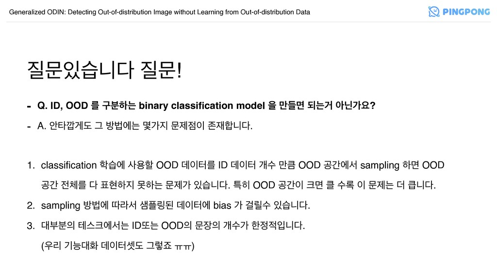 Generalized ODIN: Detecting Out-of-distribution...