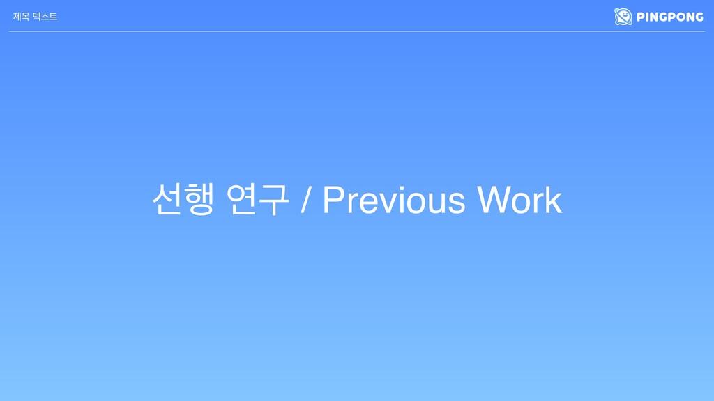 ࢶ೯ োҳ / Previous Work ઁݾ ఫझ