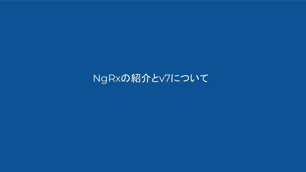 NgRxの紹介とv7について