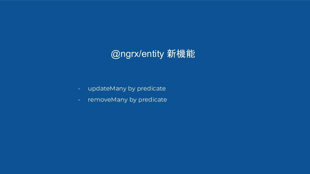 @ngrx/entity 新機能 - updateMany by predicate - re...