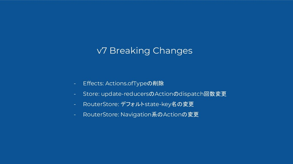 v7 Breaking Changes - Effects: Actions.ofTypeの削...