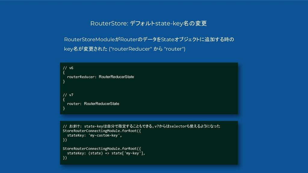 // v6 { routerReducer: RouterReducerState } // ...