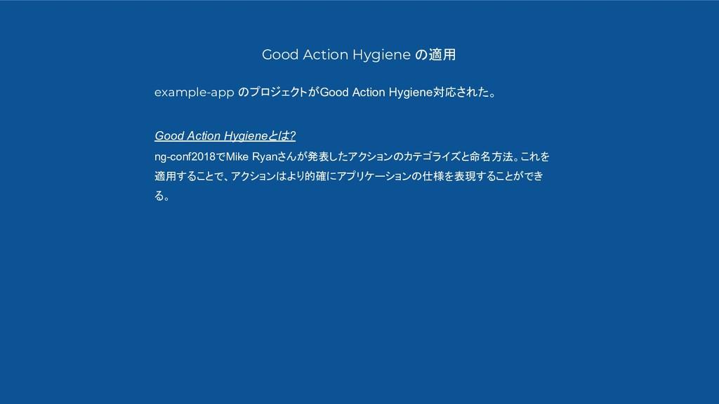 Good Action Hygiene の適用 example-app のプロジェクトがGoo...