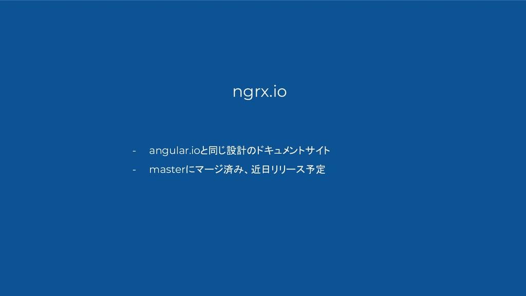 ngrx.io - angular.ioと同じ設計のドキュメントサイト - masterにマー...