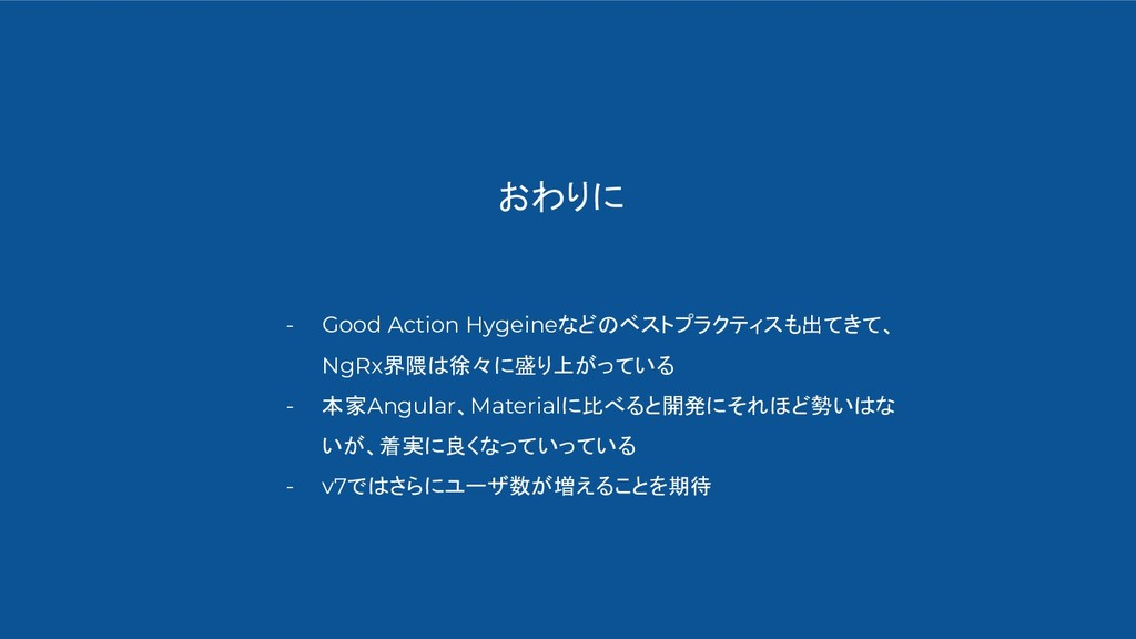おわりに - Good Action Hygeineなどのベストプラクティスも出てきて、 Ng...