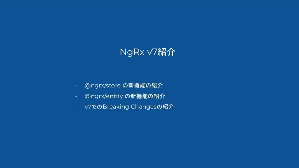 NgRx v7紹介 - @ngrx/store の新機能の紹介 - @ngrx/entity ...