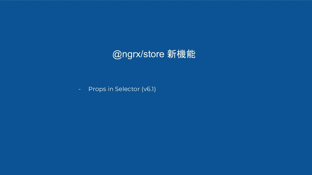 @ngrx/store 新機能 - Props in Selector (v6.1)