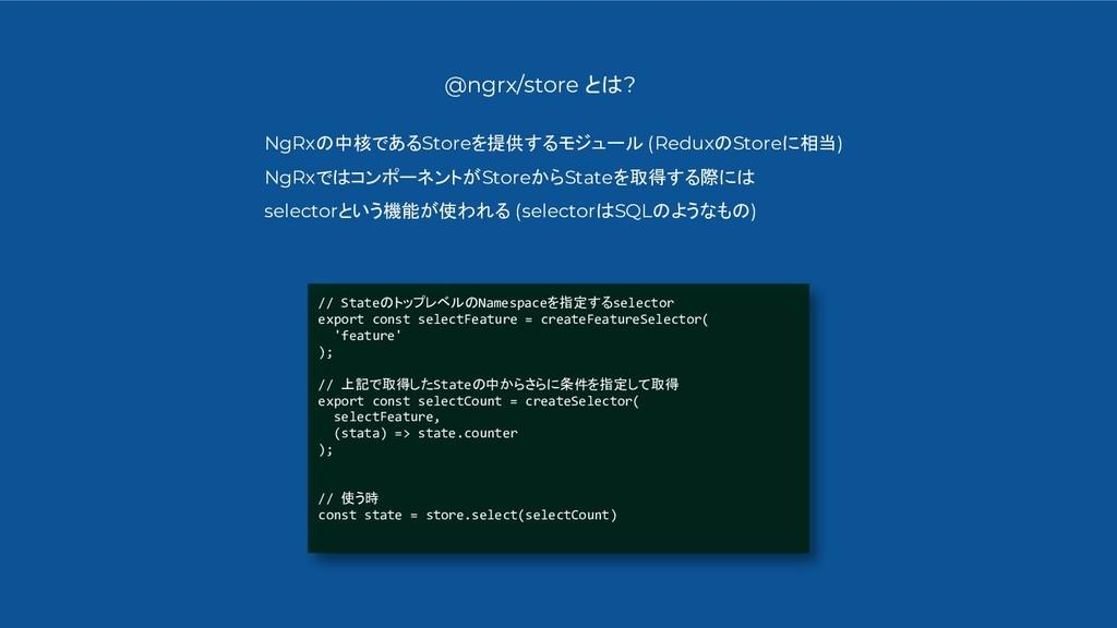 // StateのトップレベルのNamespaceを指定するselector export c...