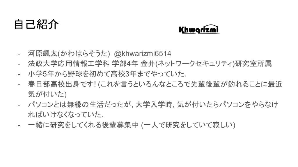 自己紹介 - 河原颯太(かわはらそうた) @khwarizmi6514 - 法政大学応用情報工...