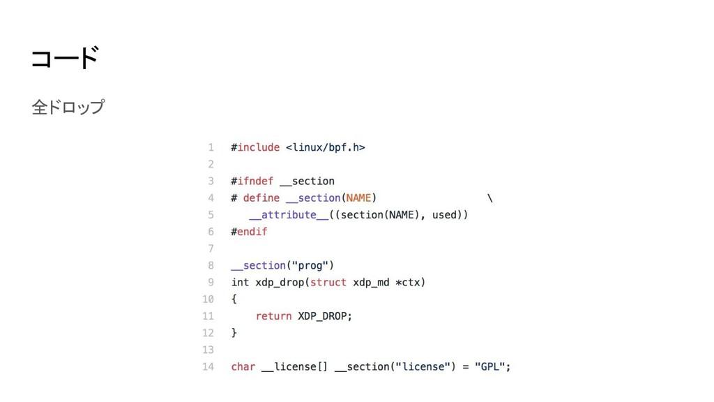 コード 全ドロップ
