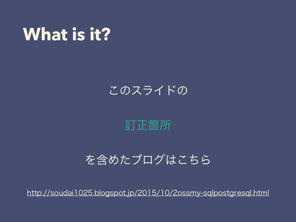 What is it? ͜ͷεϥΠυͷ గਖ਼Օॴ ΛؚΊͨϒϩάͪ͜Β IUUQ...