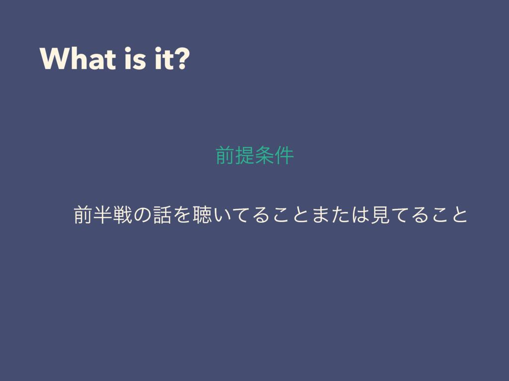 What is it? લఏ݅ લઓͷΛௌ͍ͯΔ͜ͱ·ͨݟͯΔ͜ͱ
