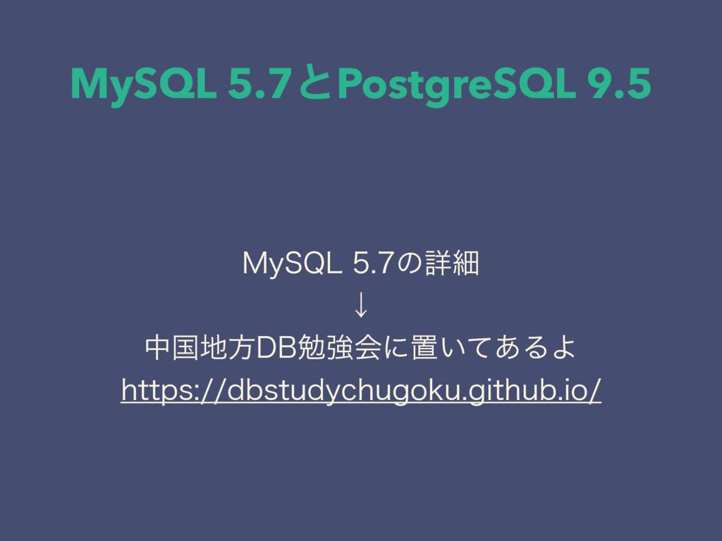 MySQL 5.7ͱPostgreSQL 9.5 .Z42-ͷৄࡉ ˣ தࠃํ%...