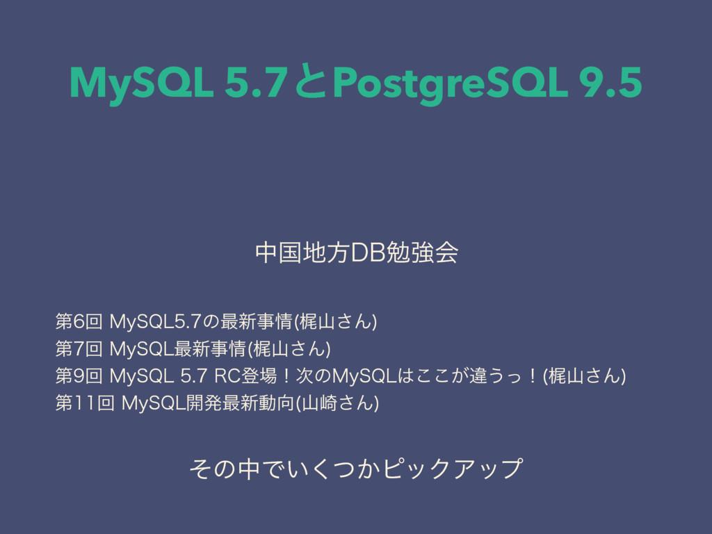 MySQL 5.7ͱPostgreSQL 9.5 தࠃํ%#ษڧձ ୈճ.Z42-...