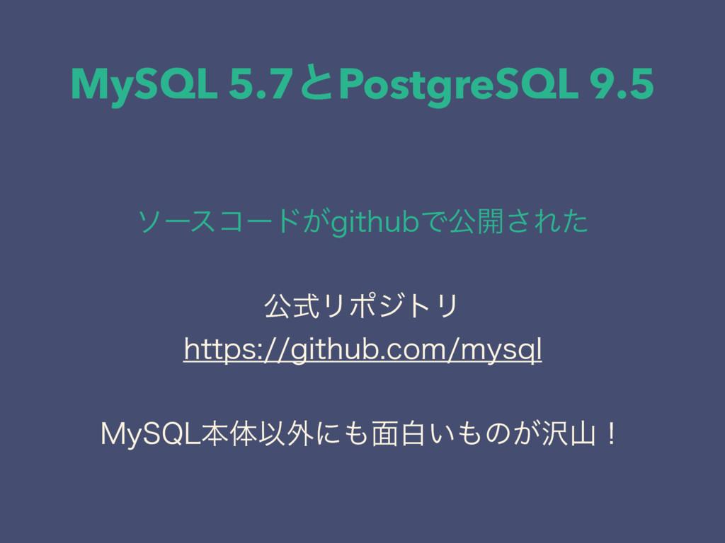 MySQL 5.7ͱPostgreSQL 9.5 ιʔείʔυ͕HJUIVCͰެ։͞Εͨ ެ...