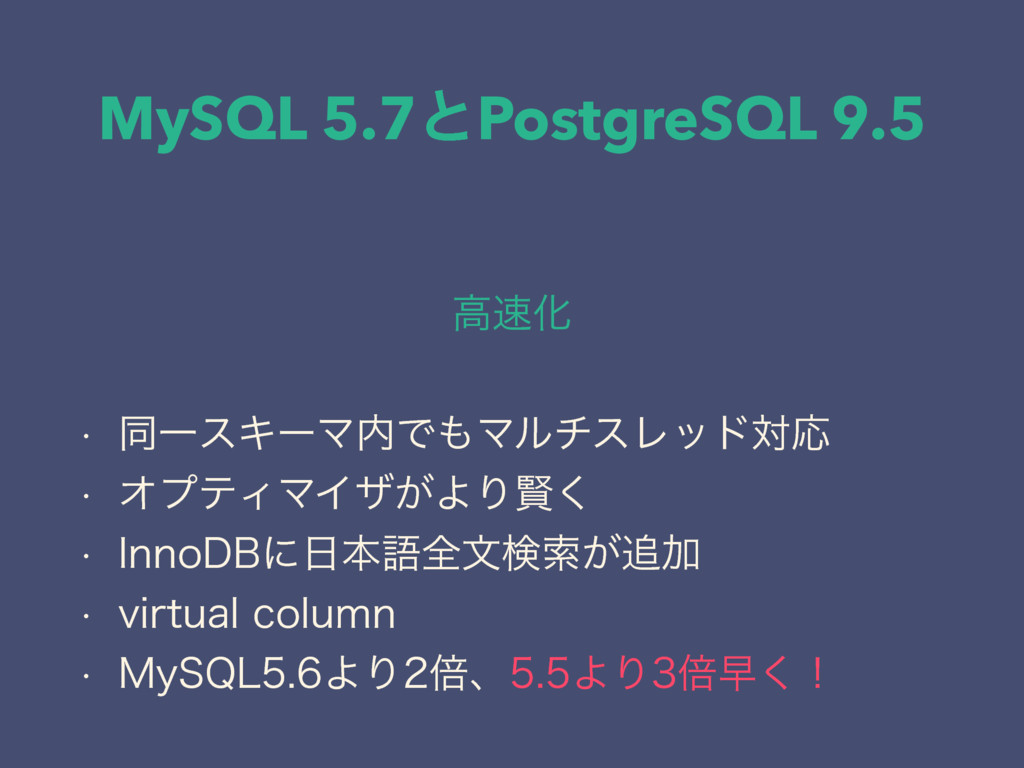 MySQL 5.7ͱPostgreSQL 9.5 ߴԽ w ಉҰεΩʔϚͰϚϧνεϨο...