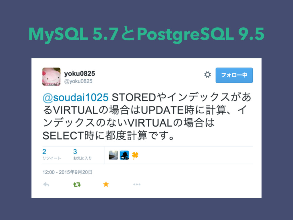 MySQL 5.7ͱPostgreSQL 9.5