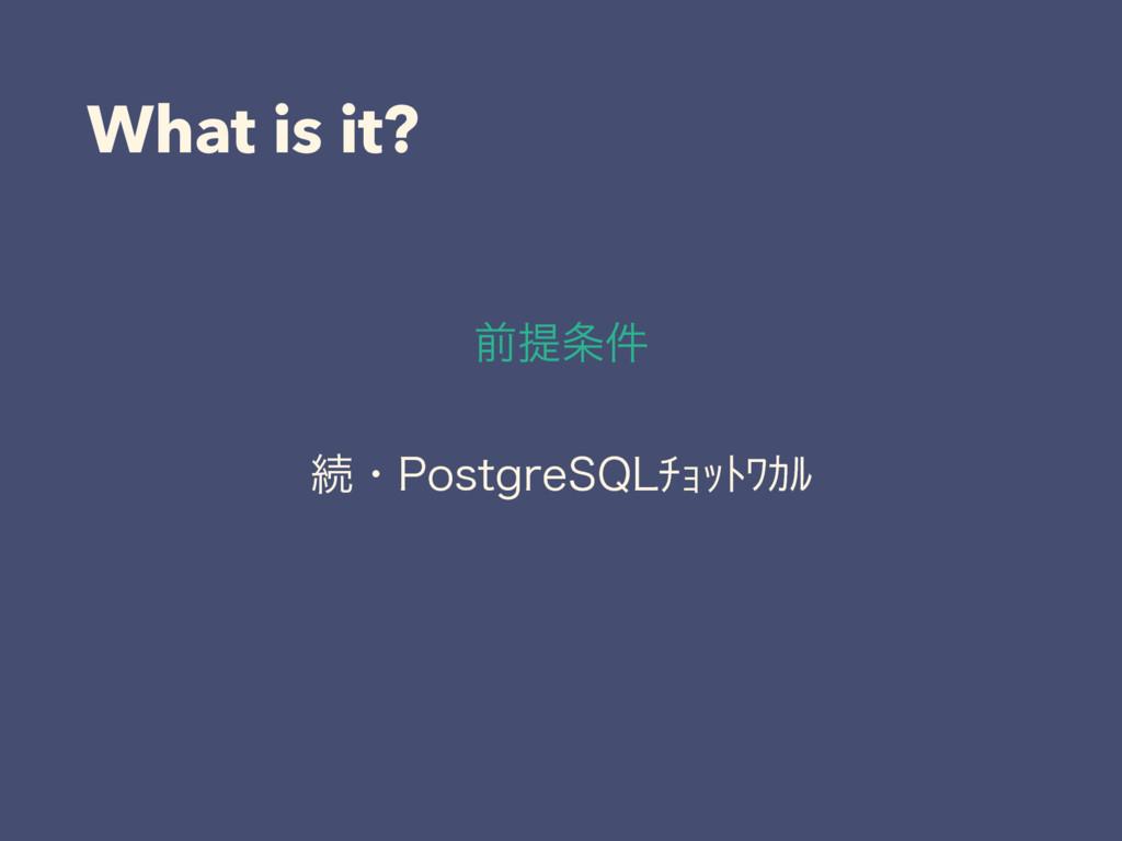 What is it? લఏ݅ ଓɾ1PTUHSF42-ŧŔŕŪƂŜſ