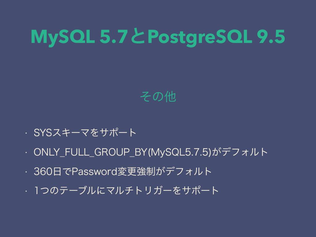 MySQL 5.7ͱPostgreSQL 9.5 ͦͷଞ w 4:4εΩʔϚΛαϙʔτ w...