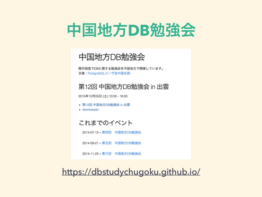 தࠃํDBษڧձ https://dbstudychugoku.github.io/