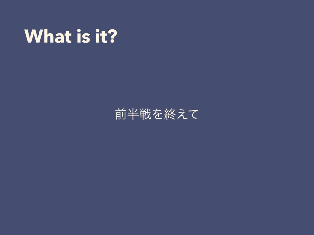 What is it? લઓΛऴ͑ͯ