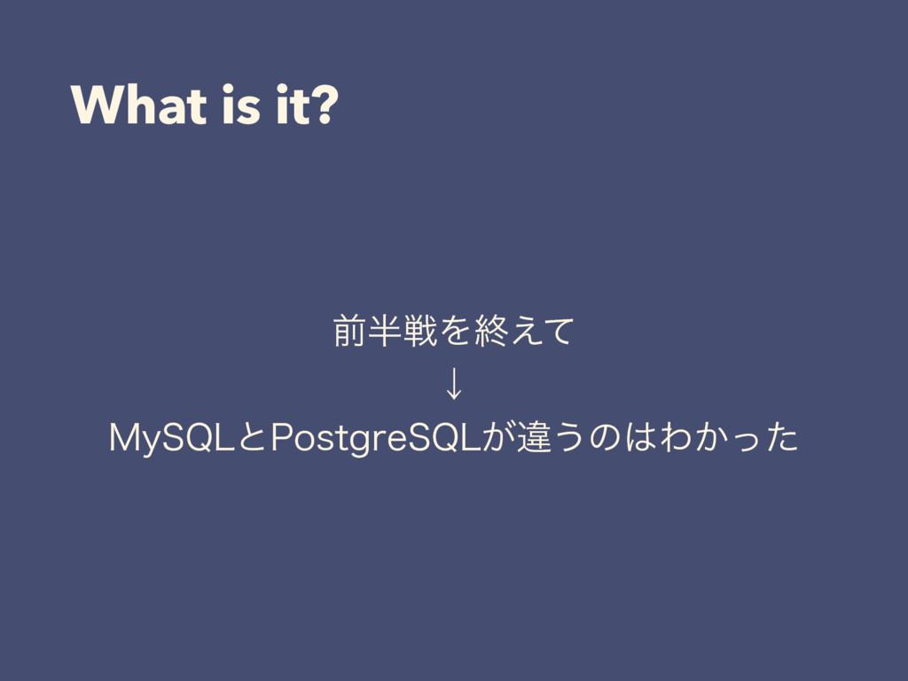 What is it? લઓΛऴ͑ͯ ˣ .Z42-ͱ1PTUHSF42-͕ҧ͏ͷΘ͔...