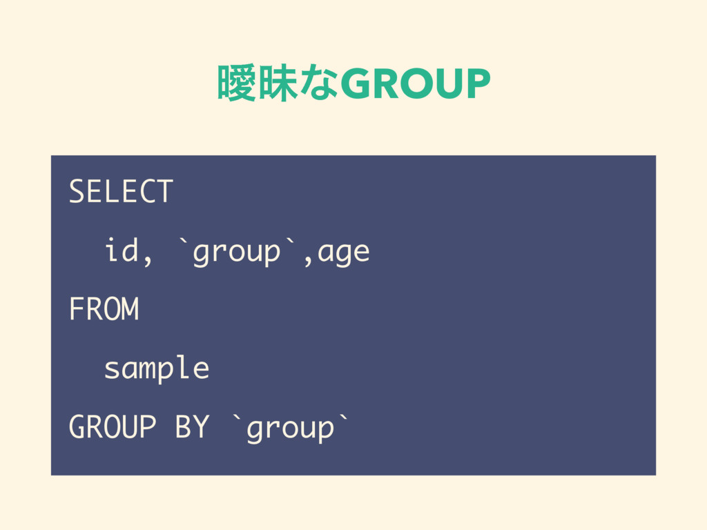 ᐆດͳGROUP SELECT id, `group`,age FROM sample GRO...