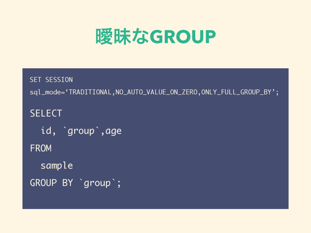 ᐆດͳGROUP SET SESSION sql_mode='TRADITIONAL,NO_A...