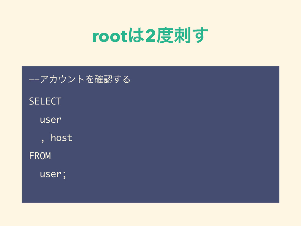 root͸2౓ࢗ͢ ——ΞΧ΢ϯτΛ֬ೝ͢Δ SELECT user , host FROM ...