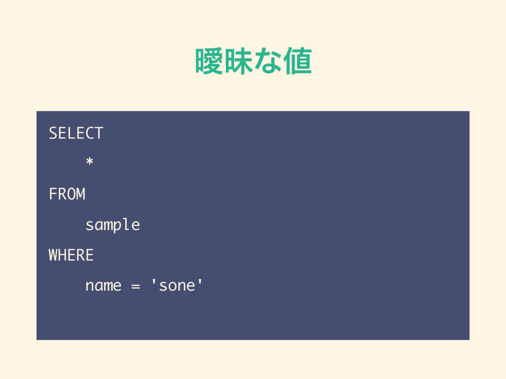 ᐆດͳ஋ SELECT * FROM sample WHERE name = 'sone'