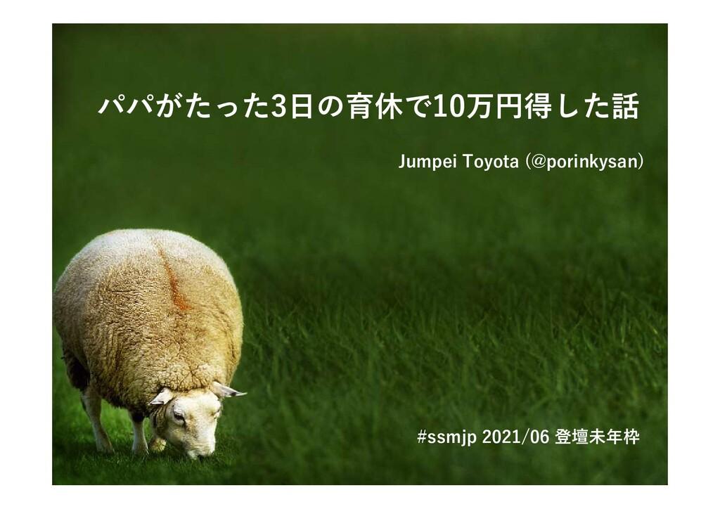 パパがたった3日の育休で10万円得した話 Jumpei Toyota (@porinkysan...