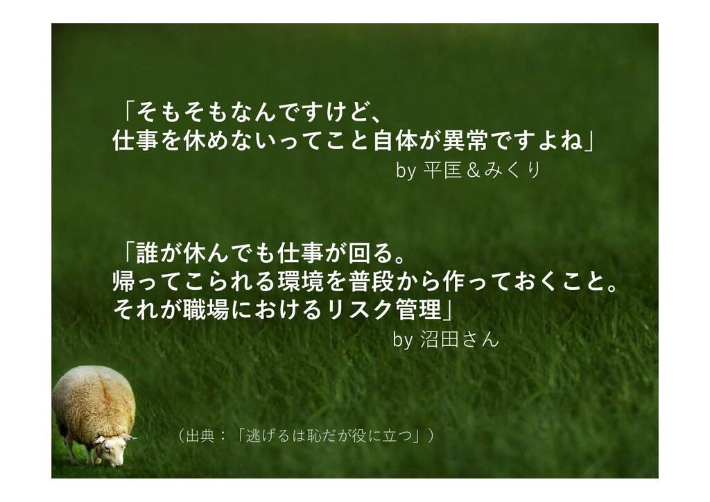 「そもそもなんですけど、 仕事を休めないってこと自体が異常ですよね」 by 平匡&みくり 「誰...