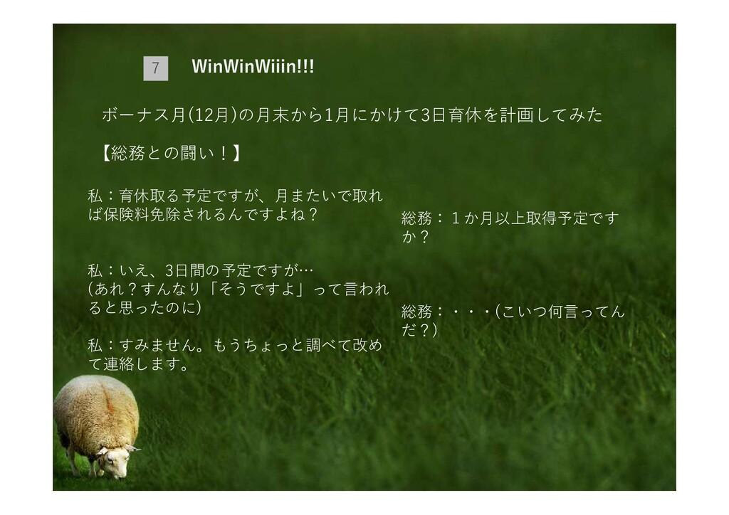 WinWinWiiin!!! 7 ボーナス月(12月)の月末から1月にかけて3日育休を計画して...