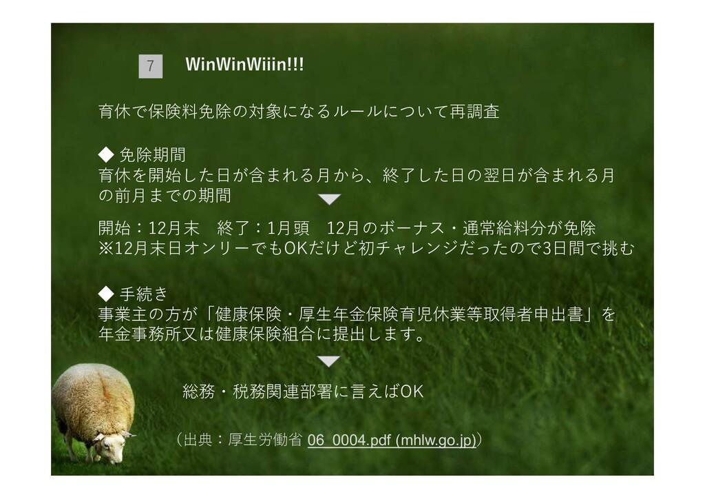 WinWinWiiin!!! 7 育休で保険料免除の対象になるルールについて再調査 ◆ 免除期...