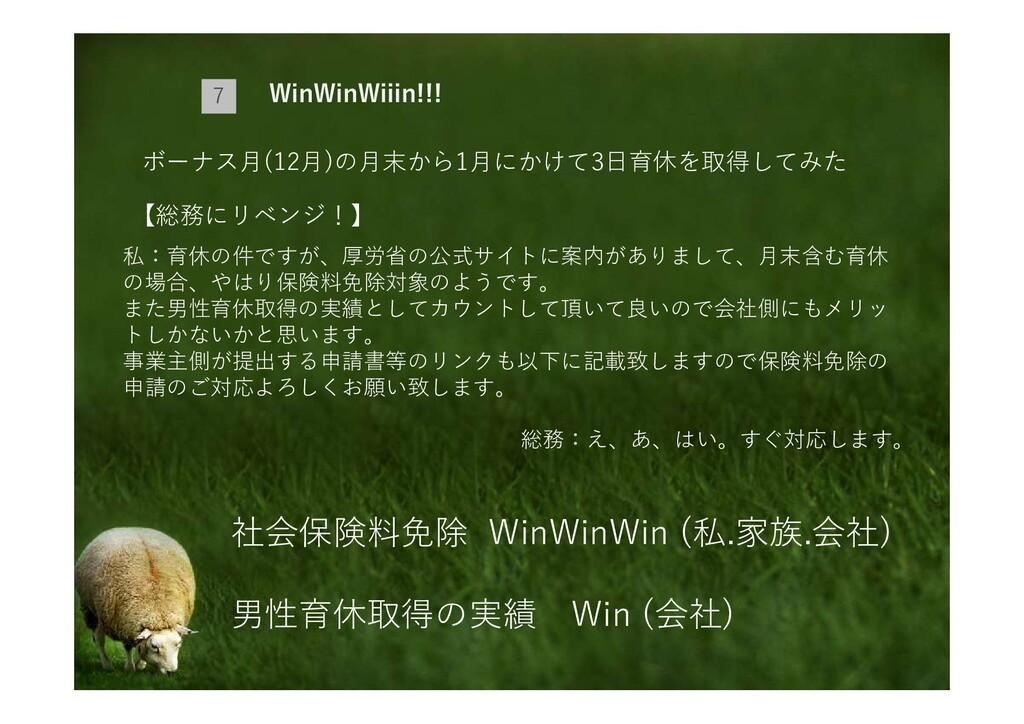 WinWinWiiin!!! 7 ボーナス月(12月)の月末から1月にかけて3日育休を取得して...