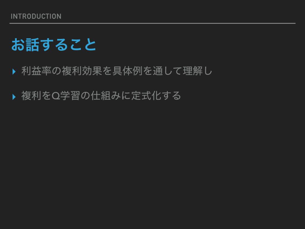 INTRODUCTION ͓͢Δ͜ͱ ▸ རӹͷෳརޮՌΛ۩ମྫΛ௨ͯ͠ཧղ͠ ▸ ෳརΛ...