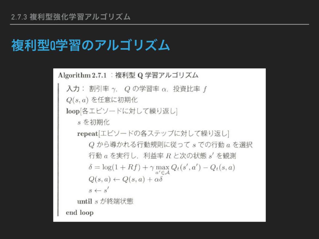 2.7.3 ෳརܕڧԽֶशΞϧΰϦζϜ ෳརܕQֶशͷΞϧΰϦζϜ