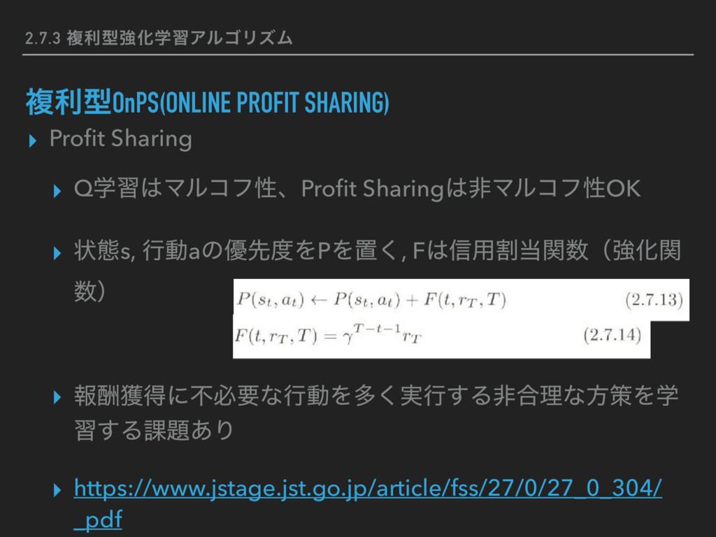 2.7.3 ෳརܕڧԽֶशΞϧΰϦζϜ ෳརܕOnPS(ONLINE PROFIT SHARI...