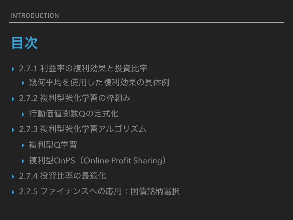 INTRODUCTION  ▸ 2.7.1 རӹͷෳརޮՌͱൺ ▸ زԿฏۉΛ༻...