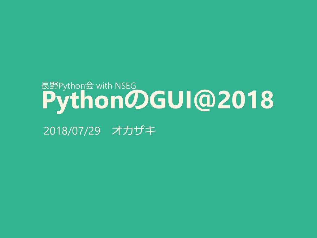 長野Python会 with NSEG PythonのGUI@2018 2018/07/29 ...