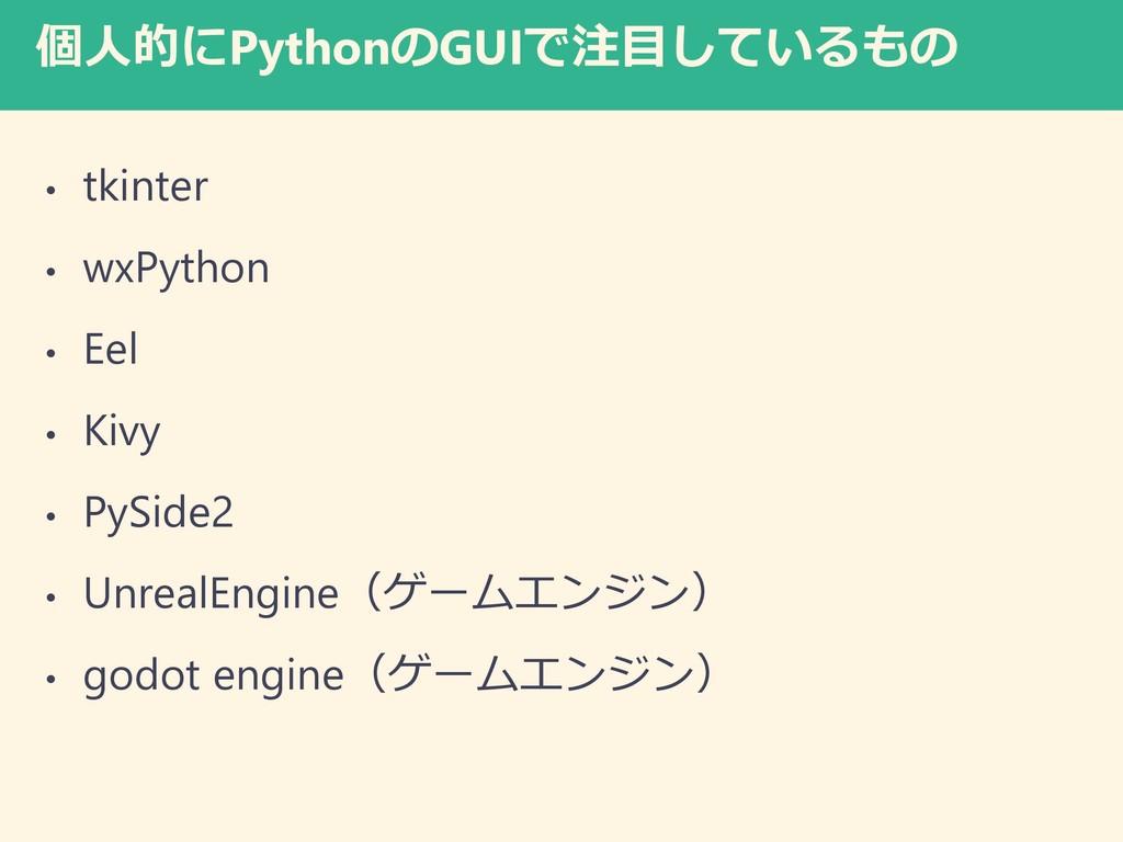 個人的にPythonのGUIで注目しているもの • tkinter • wxPython • ...
