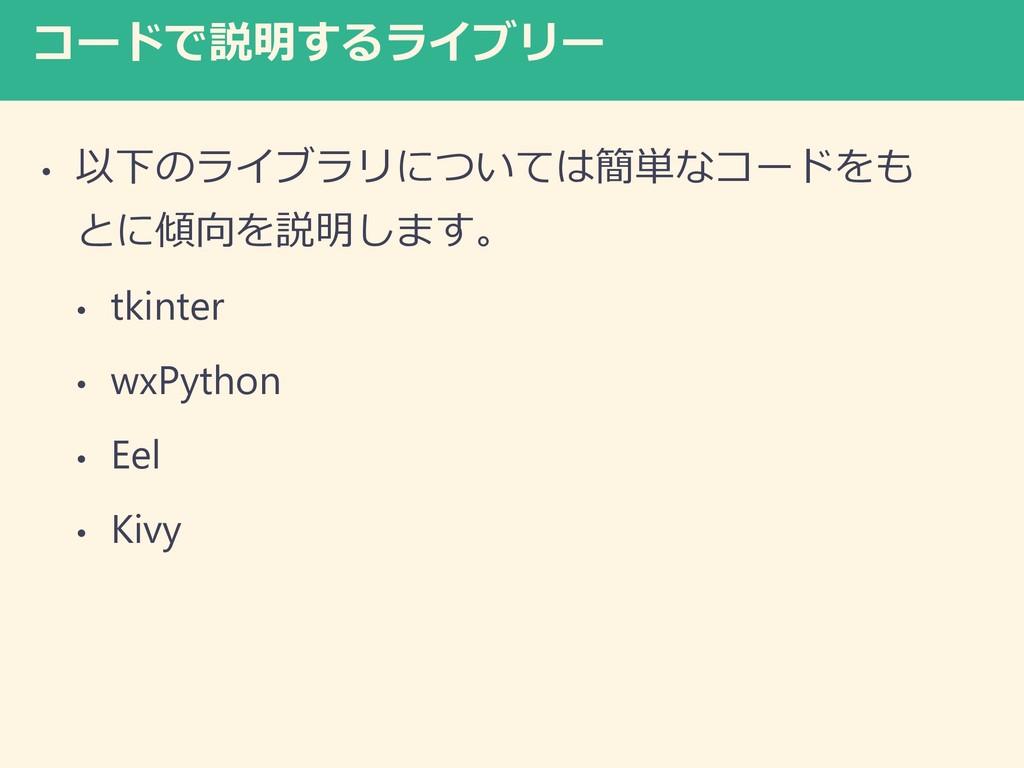 コードで説明するライブリー • 以下のライブラリについては簡単なコードをも とに傾向を説明しま...